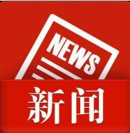 石家庄中院召开知识产权司法保护新闻发布会
