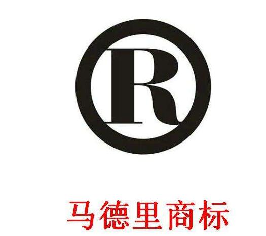 商标国际注册马德里协定及其实施细则