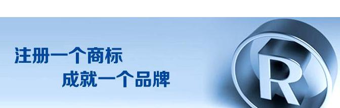 在日本注册商标的要求及申请条件程序
