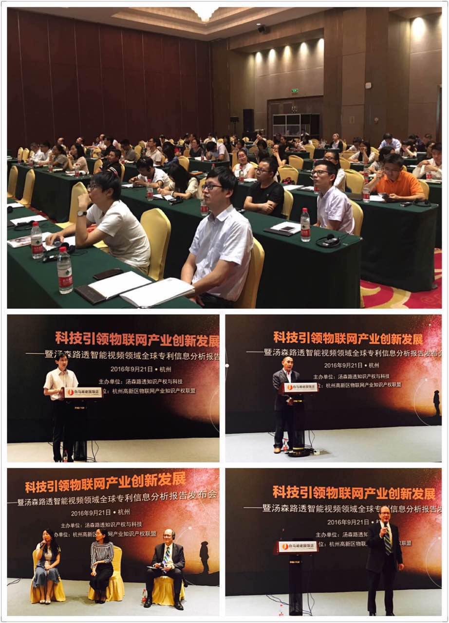 杭州高新区举办智能视频领域全球专利信息分析报告发布会