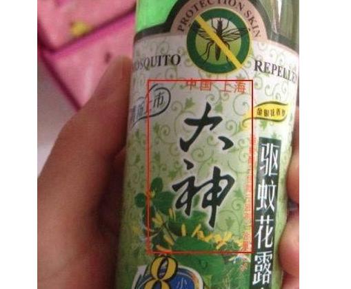 """莆田一超市卖""""大神""""牌花露水 被罚6000元"""