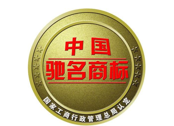 """日照:东港区新增一枚""""中国驰名商标"""" 目前共5枚"""