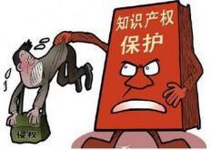 台州:知识产权案件逐年增加 网络侵权案是热点