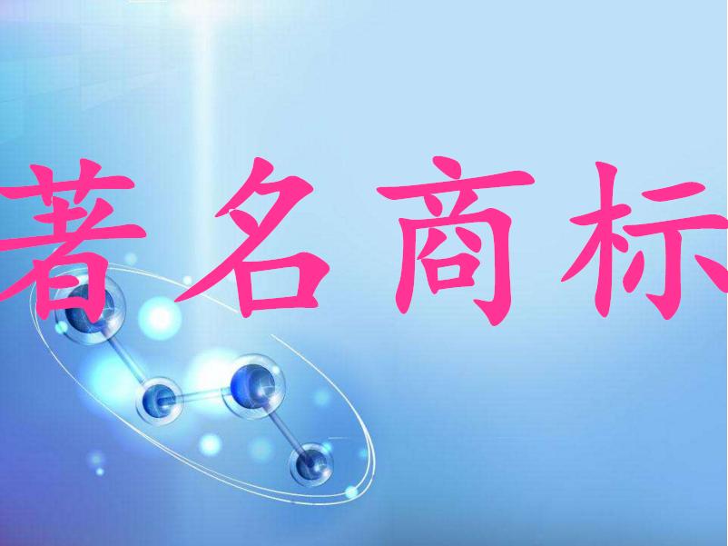 广东省著名商标今年新添575件