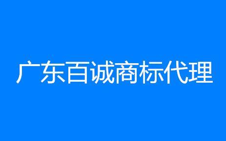 广东百诚商标代理有限公司
