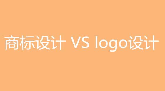 标局答疑┃商标=logo?4条干货教你区分商标设计和LOGO设计的区别