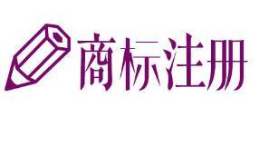 """石家庄商标注册再现""""连环计"""""""