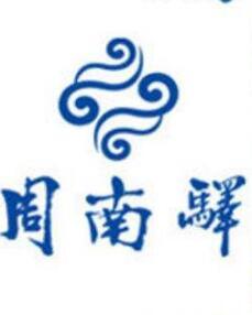 """""""周南驿""""成为中国驰名商标"""