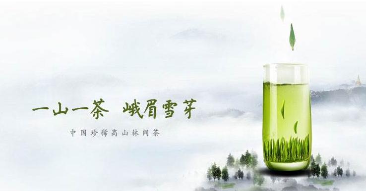 """四川""""峨眉雪芽""""茶荣获中国驰名商标"""
