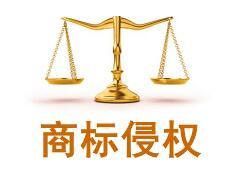 广安市岳池县工商局查处一起侵犯银行注册商标案
