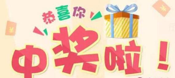【重磅消息】端午节秒杀活动中奖名单新鲜出炉!