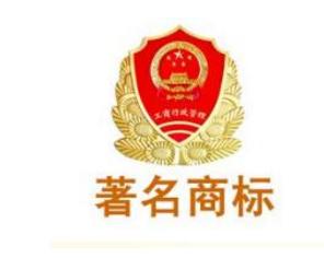 """点赞!淄博博山""""清梅居""""获中国驰名商标"""