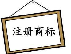 手把手教你挑选靠谱的杭州商标事务所