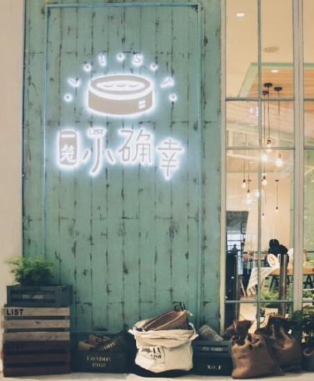 """一笼小确幸确认上海闭店整顿 """"网红""""餐饮商标品牌陷入危机"""