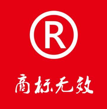 """第10469655号""""渝新欧""""重庆商标无效宣告案"""