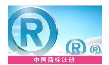 义乌电商 跨境注册商标找市场