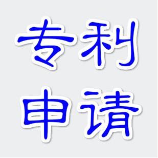 浙江义乌专利申请流程