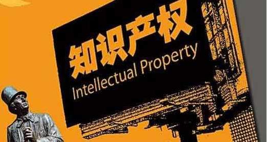 """为提高知识产权""""变现""""价值 上海成立知识产权交易中心"""