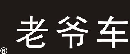 """义乌市绿邦服饰有限公司 生产侵犯""""老爷车""""衬衫"""