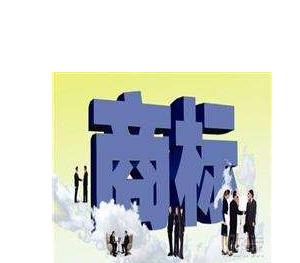 全省首个县级市商标受理窗口在义乌挂牌成立
