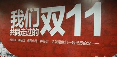 """""""双十一""""商标的缠斗是电商走向成熟的标志"""
