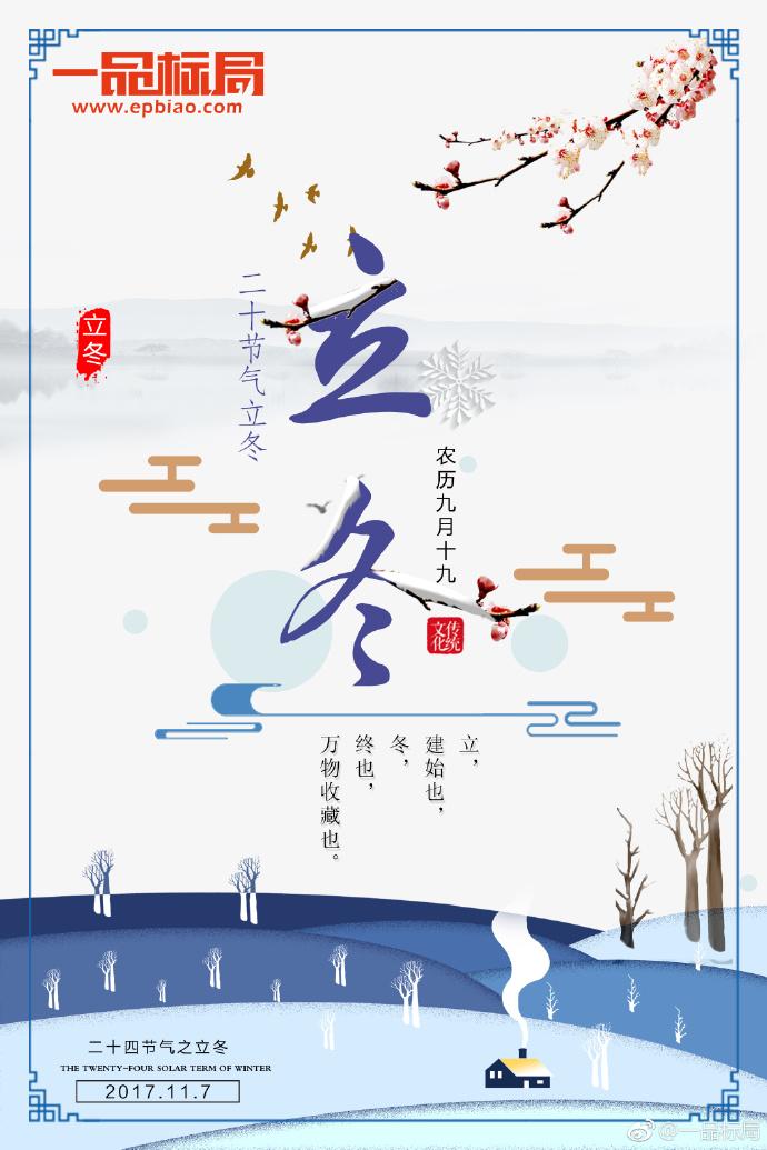 立冬  宜温补养藏 品牌  宜注册商标