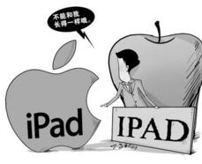 唯冠iPad商标之争的三条出路:苹果会怎么选