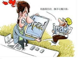 唯冠仍试图与苹果和解 目前仍是合法注册人
