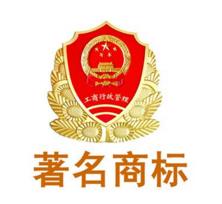虹口区新增4件上海市著名商标