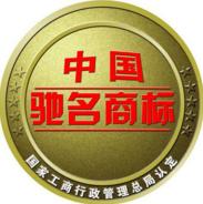"""驰名商标近年泛滥成灾 浙江全省皆""""驰名"""""""
