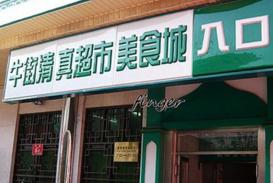 """北京""""牛街清真食品""""成为商标标识"""