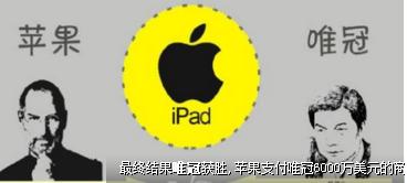 iPad商标纠纷案二审 专家析禁售可能性小