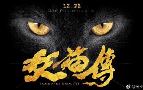 《妖猫传》被指抄袭  陈凯歌被诉赔偿300万