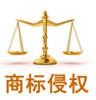 """商洛两公司诉""""智购""""""""亚马逊""""网络商标侵权案判赔原告经济损失6万元"""