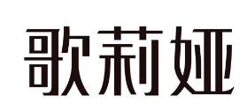 """粤、浙""""歌莉娅""""商标之争 被告主观上存恶意赔200万"""