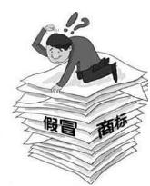 海南三亚审结假冒世界名牌商标案