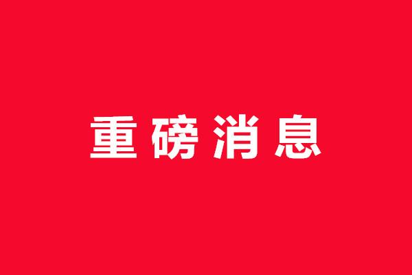 重磅消息!2018年广东省停止著名商标认定