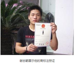 等待三年 温州小伙成功注册杭州铜少女商标