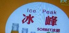 冰峰公司展开商标维权行动 行动称