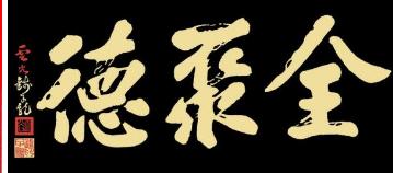 """冒用全聚德商标 北京王府井""""鸭哥""""被立案调查"""
