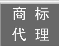 杭州城标发布 工商总局受理商标注册