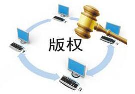 版权和保护版权的法规与世界版权公约