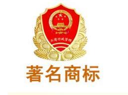 """内蒙古将废止""""著名商标认定和保护"""""""