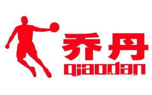 """乔丹体育公司的""""乔丹QIAODAN""""商标纠纷再次败诉"""