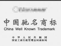 """非法标有""""中国驰名商标""""字样 巴中通江一装饰企业被罚"""
