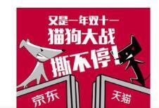 """京东阿里上演""""双十一""""商标斯X大战 实名举报阿里扰乱电子商务市场秩序"""