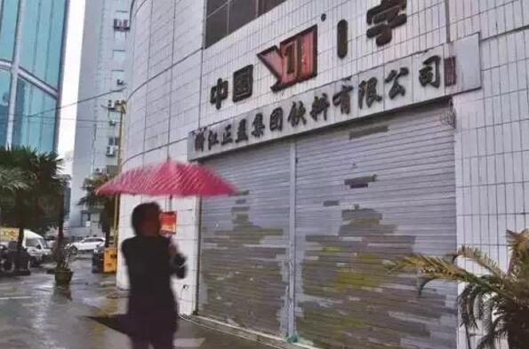 温州知名企业6枚注册商标17万挂牌拍卖