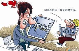 从侵权责任法的角度来分析一下苹果与唯冠公司对于ipad商标之争事件