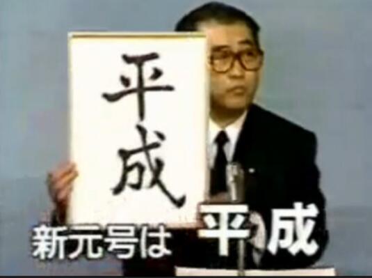 """日本特许厅禁止以""""Heisei""""来注册商标"""