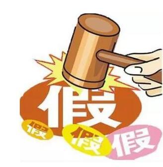 天津市开展整治商标侵权专项检查工作